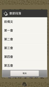 楞嚴咒(唱誦) screenshot 4