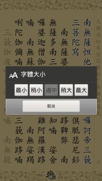 楞嚴咒(唱誦) screenshot 5