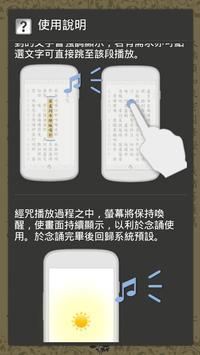 楞嚴咒(唱誦) screenshot 6