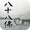 八十八佛大懺悔文(唱誦) ikon