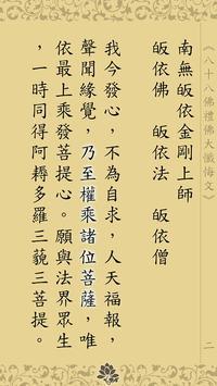 八十八佛大懺悔文(唱誦) syot layar 6