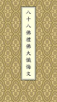 八十八佛大懺悔文(唱誦) penulis hantaran