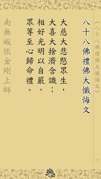 八十八佛大懺悔文(唱誦) syot layar 1