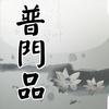 ikon 普門品(唱誦)