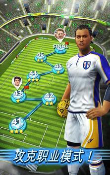 Football Strike 截图 4