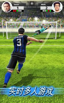 Football Strike 截图 1