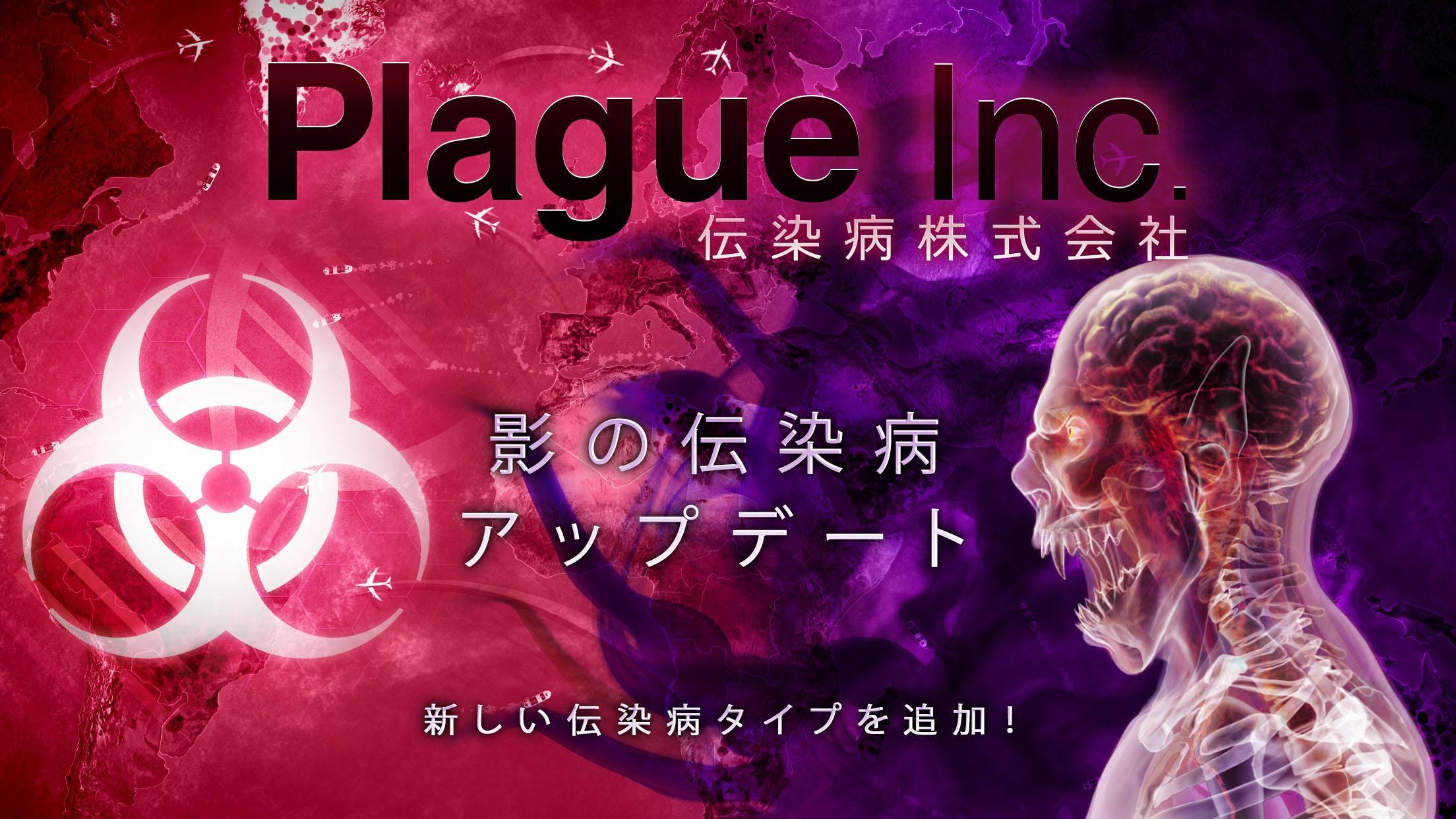 Android 用の Plague Inc. APK をダウンロード