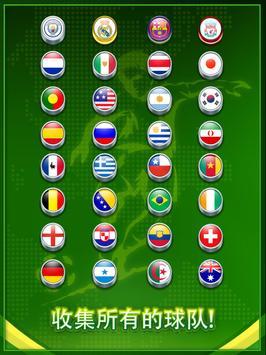 Soccer Stars 截圖 9