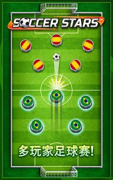 Soccer Stars 海報