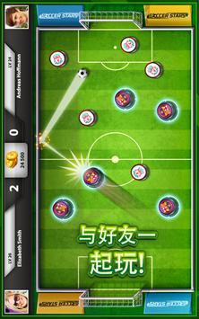 Soccer Stars 截圖 11
