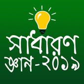 বিসিএস সাধারণ জ্ঞান - BCS General Knowledge icon