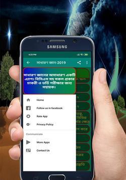 বিসিএস সাধারণ জ্ঞান - BCS General Knowledge screenshot 1