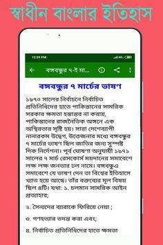 স্বাধীন বাংলাদেশের অভ্যুদয়ের ইতিহাস screenshot 5