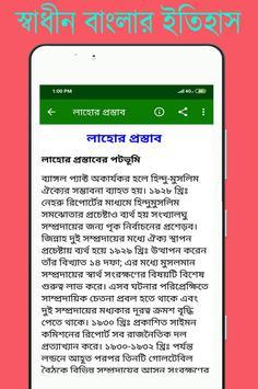 স্বাধীন বাংলাদেশের অভ্যুদয়ের ইতিহাস screenshot 6