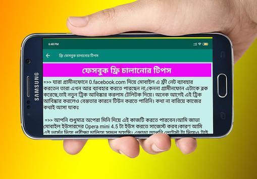 ইন্টারনেট প্যকেজ - Internet Offer 2020 screenshot 7