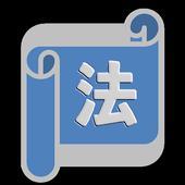 민사소송법연습Q icône