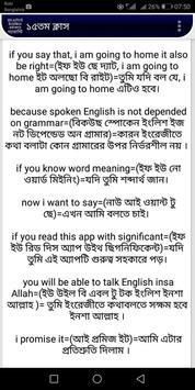 ইংলিশে কথা বলার অ্যাপ Speaking English app screenshot 6