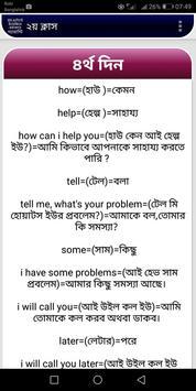 ইংলিশে কথা বলার অ্যাপ Speaking English app screenshot 2