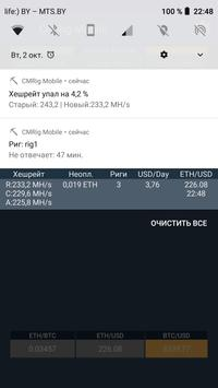 CMRig Mobile screenshot 2