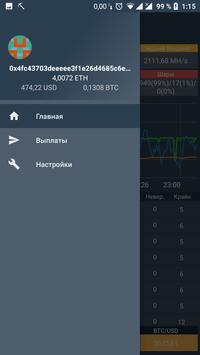 CMRig Mobile screenshot 3