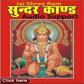 Sundarkand Audio icon