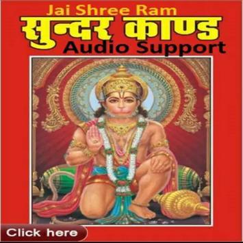Sundarkand Audio poster