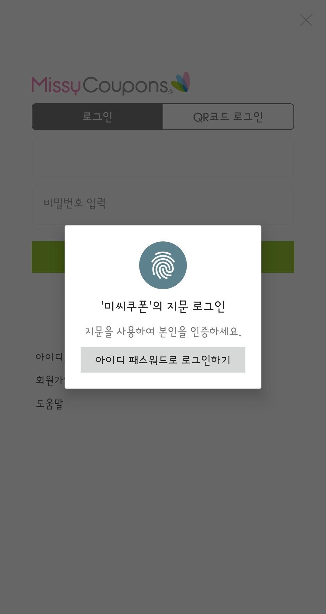 """˯¸ì""""¨ì¿í° ˲íƒ€ ˯¸êµ ͕«ë""""œ Ì•ë³´ Missycoupons For Android Apk Download September, 7 2020 04:48:01 am. apkpure com"""