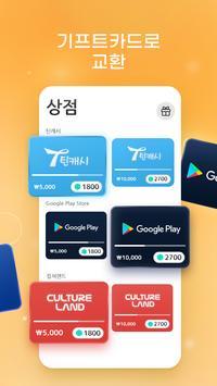 미스트플레이 (MISTPLAY) - 게임 플레이하고 기프트카드 받기 스크린샷 3