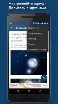 МИР ВОКРУГ screenshot 2