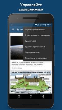 МИР ВОКРУГ screenshot 3
