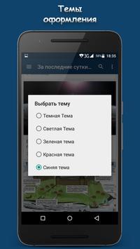 МИР ВОКРУГ screenshot 4
