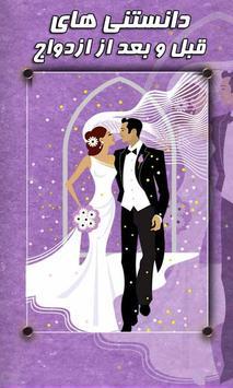 مجموعه کتاب دانستنی های قبل و بعد از ازدواج-poster