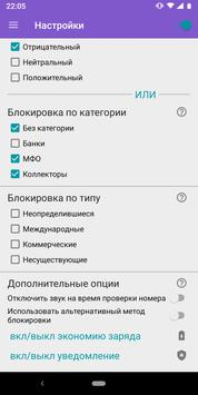 Блокиратор screenshot 5