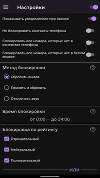 Блокиратор screenshot 6