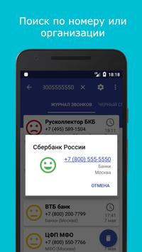Блокиратор screenshot 1