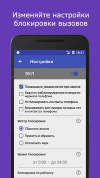 Блокиратор screenshot 3