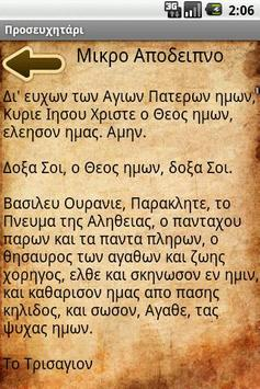 Poster Greek Orthodox Prayer Book