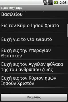 2 Schermata Greek Orthodox Prayer Book