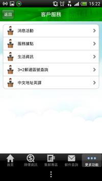 e動郵局 screenshot 4