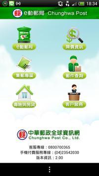 e動郵局 poster