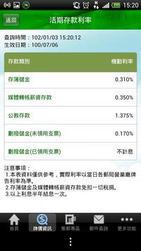 e動郵局 screenshot 1
