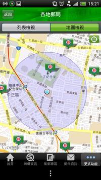 e動郵局 screenshot 3