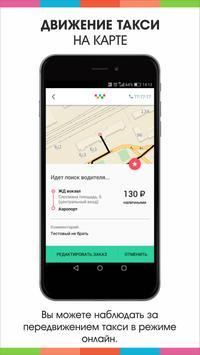 Такси Микс 0+ screenshot 3
