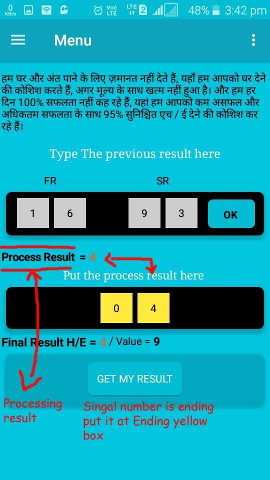 Teer Shillong HE for Android - APK Download