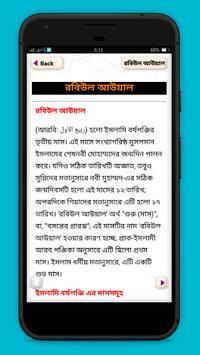 রবিউল আউয়াল মাস ঈদে মিলাদুন্নবী উদযাপন বেদাত আমল screenshot 3