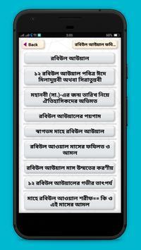 রবিউল আউয়াল মাস ঈদে মিলাদুন্নবী উদযাপন বেদাত আমল poster