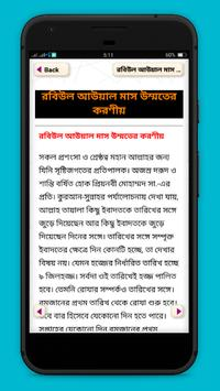 রবিউল আউয়াল মাস ঈদে মিলাদুন্নবী উদযাপন বেদাত আমল screenshot 1