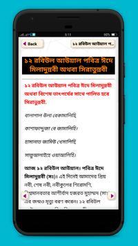 রবিউল আউয়াল মাস ঈদে মিলাদুন্নবী উদযাপন বেদাত আমল screenshot 2