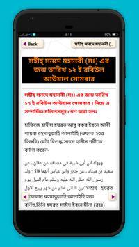 রবিউল আউয়াল মাস ঈদে মিলাদুন্নবী উদযাপন বেদাত আমল screenshot 7