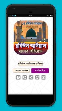 রবিউল আউয়াল মাস ঈদে মিলাদুন্নবী উদযাপন বেদাত আমল screenshot 4